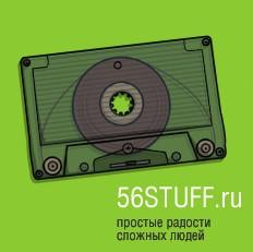 56STUFF