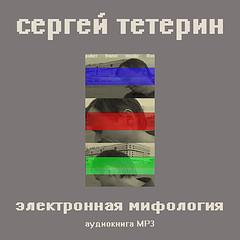 Сергей Тетерин — «Электронная мифология»