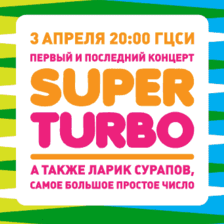 Superturbo