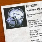 Вакансия имозг